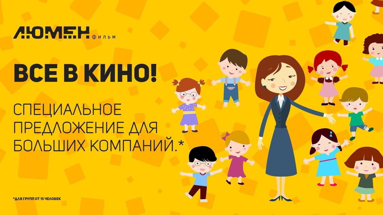 Все в кино Люмен фильм Пассаж Балашовский