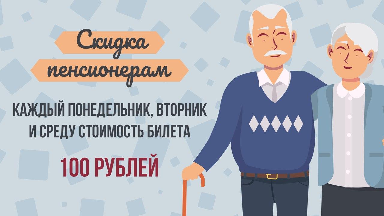 Скидка на билет в кино пенсионерам - Люмен фильм Пассаж