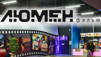 Кинотеатр Люмен в Пассаже Балаковский, купить билет в кино, расписание сеансов в Люмен
