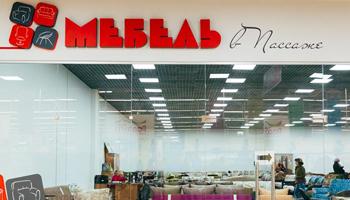 Магазины мебели в Пассаже Балашовский