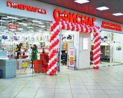 Офисмаг - магазин концелярских товаров