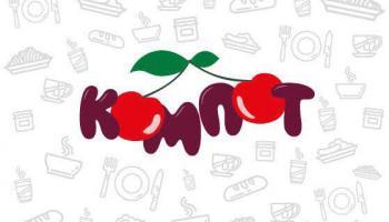 """Ресторан домашнего питания """"КОМПОТ"""" в ТРЦ Пассаж Балашов"""